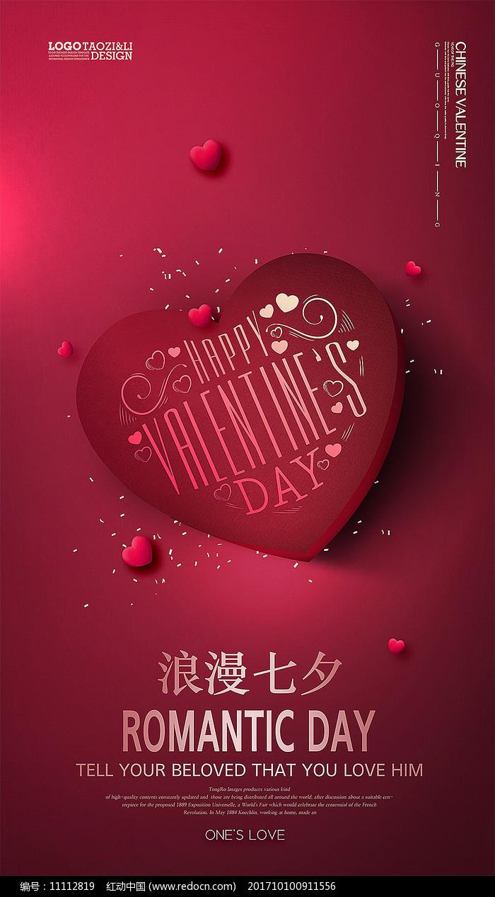 创意浪漫七夕情人节海报图片