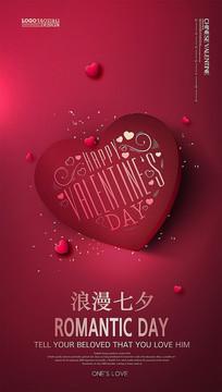 创意浪漫七夕情人节海报