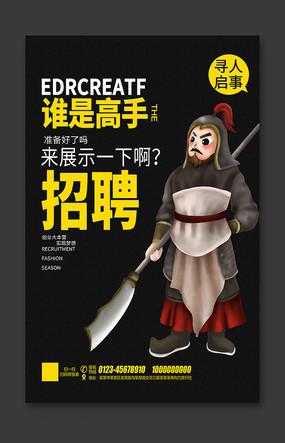 创意中国风招聘海报设计