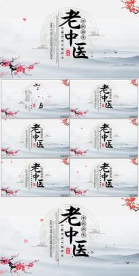 传统水墨中国风中医片头AE模板