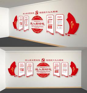党的十九大文化墙 党员活动室文化墙