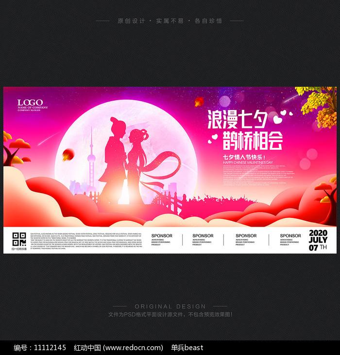 大气古典七夕情人节展板图片