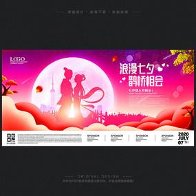 大气古典七夕情人节展板