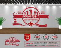 大气红色四有军人部队文化墙