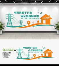国家电网电力标语文化墙