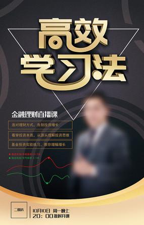 黑金创意学习理财宣传海报设计
