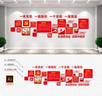红色新时代入党誓词形象墙宣传栏