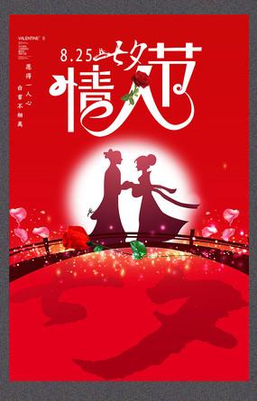浪漫红色大气七夕情人节宣传海报