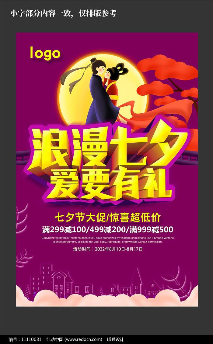 浪漫七夕爱要有礼海报设计图片