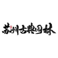 旅游景区苏州古典园林艺术字