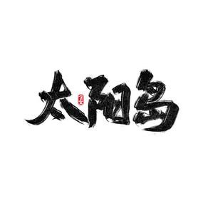 旅游景区太阳岛艺术字
