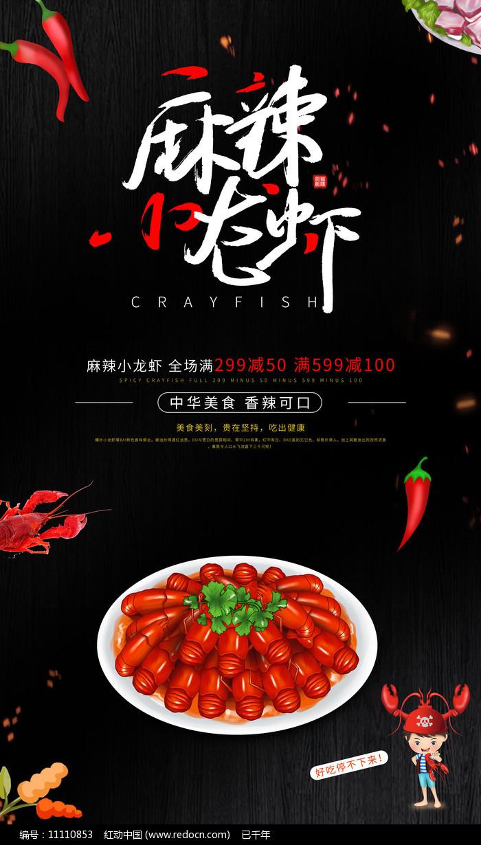 麻辣小龙虾美食促销海报图片