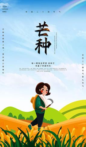 清爽芒种节日海报