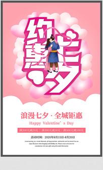 七夕促销粉色海报