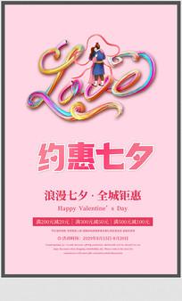 七夕钜惠促销海报