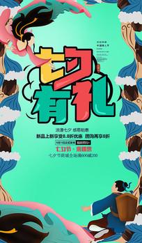 七夕有礼七夕节海报