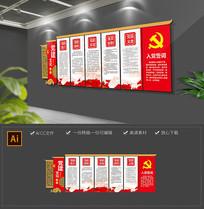 入党誓词权利义务造型文化墙图片