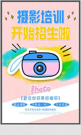 摄影培训宣传海报