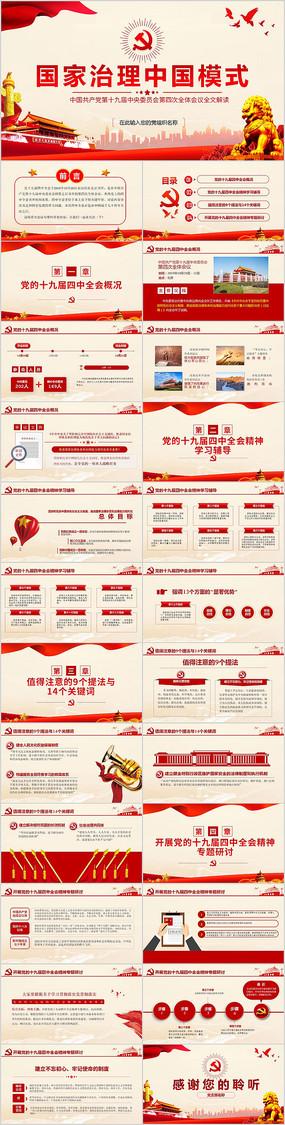 十九届四中全会国家治理中国模式PPT