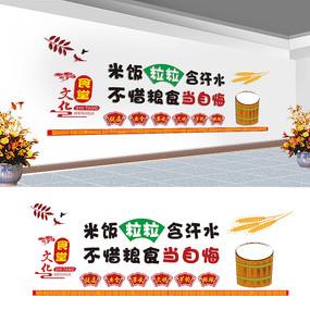 食堂文化墙