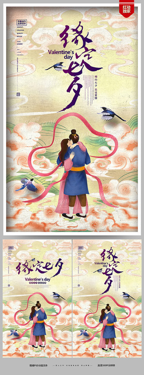 手绘创意牛郎织女七夕情人节宣传海报设计