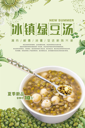 夏季新品绿豆汤海报