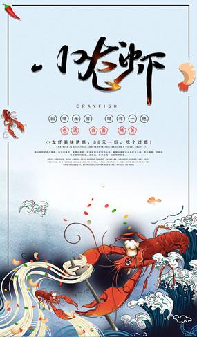 小龙虾促销海报