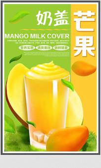夏日冰爽芒果奶盖饮料海报