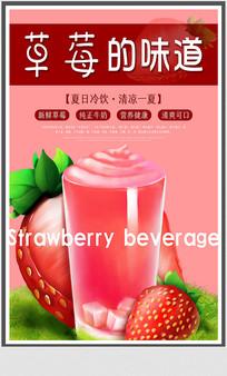 夏日草莓果汁饮料