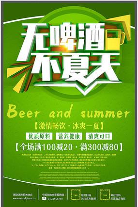 夏天啤酒宣传海报