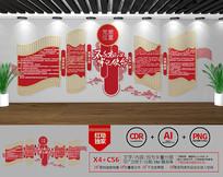新中式党员党政文化墙