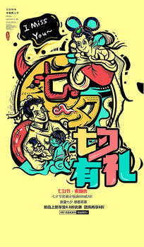 原创手绘七夕节海报设计