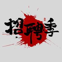 招聘季中国风水墨书法艺术字