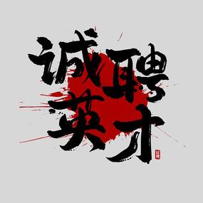 招聘之诚聘英才中国风水墨书法艺术字