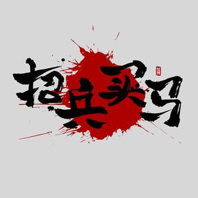 招聘之招兵买马中国风水墨书法艺术字