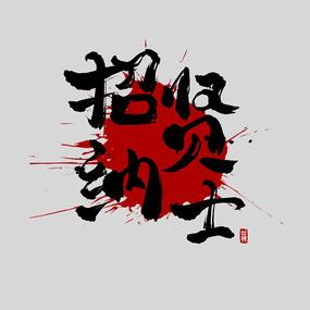 招聘之招贤纳士中国风水墨书法艺术字