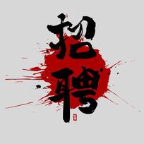 招聘中国风水墨书法艺术字