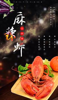 中国传统美食麻辣虾促销海报