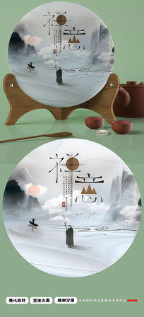 中国水墨禅意茶饼包装设计