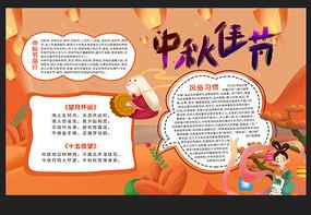 中秋节宣传小报