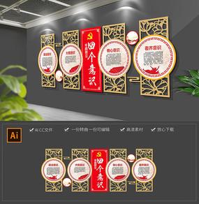 中式大气四个意识党建走廊文化墙
