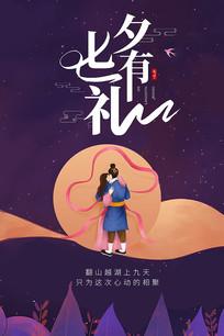 创意大气七夕情人节海报设计