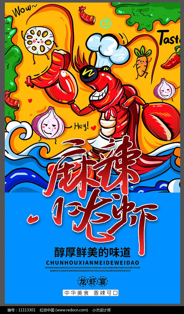 创意麻辣小龙虾宣传海报设计图片