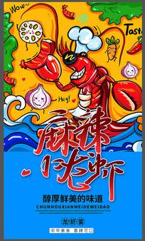 创意麻辣小龙虾宣传海报设计