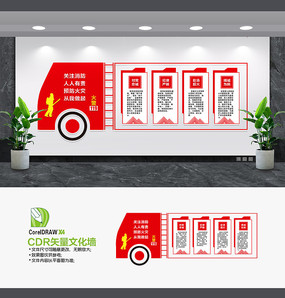 创意消防宣传文化墙设计