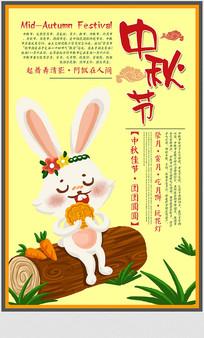 传统佳节中秋节可爱风海报