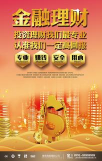 大气金融理财海报