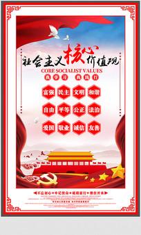 大气社会主义核心价值观宣传展板