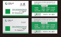 高端大气金融中国人寿保险公司名片