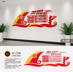 红船精神文化墙